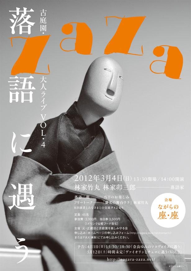 古庭園・大人ライブ Vol.4「落語に遇う」