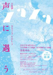 古庭園・大人ライブ Vol.5「声に遇う」
