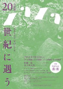 古庭園・大人ライブ Vol.6「20世紀に遇う」