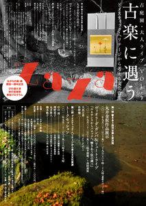古庭園・大人ライブ Vol.7「古楽に遇う」
