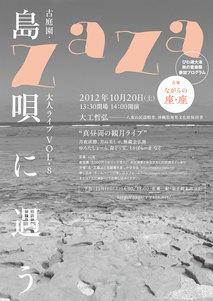 古庭園・大人ライブ Vol.8「島唄に遇う」