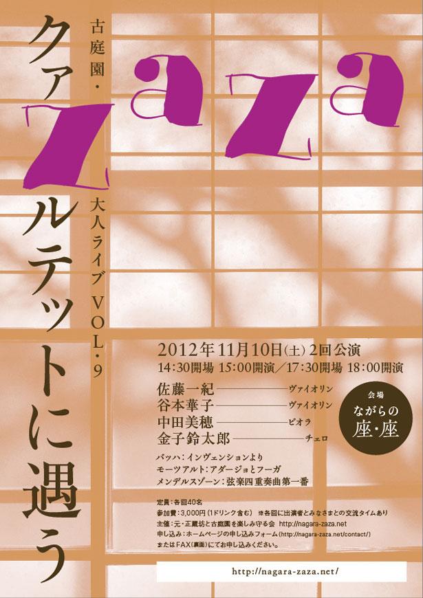 古庭園・大人ライブ Vol.9「クアルテットに遇う」