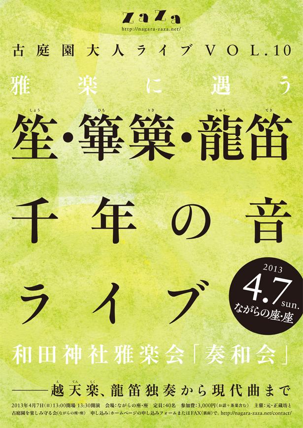 古庭園・大人ライブ Vol.10「雅楽に遇う」
