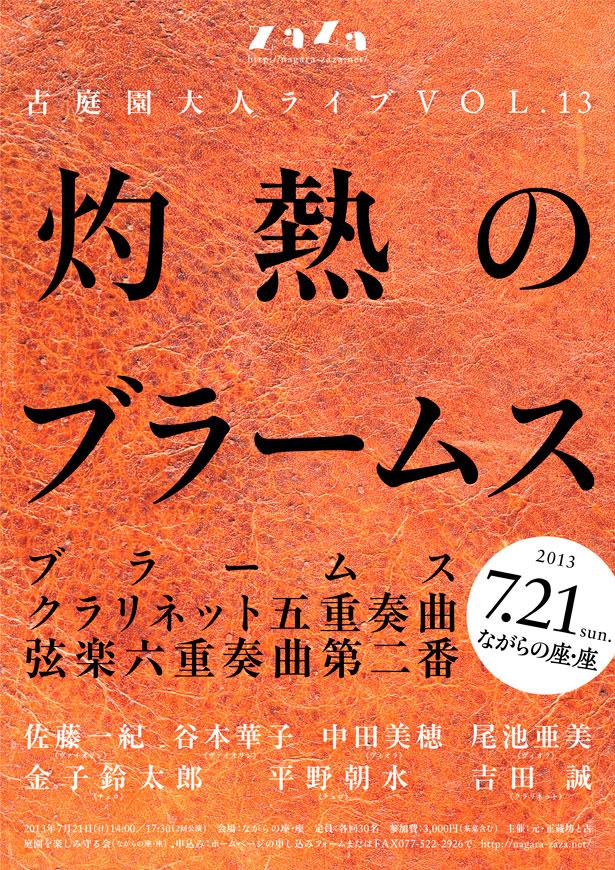 古庭園・大人ライブ Vol.13 灼熱のブラームス