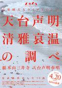 古庭園・大人ライブ Vol.17「天台声明 清雅哀温の調べ」