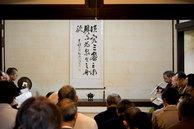 2014年 4月20日(日) 天台声明 清雅哀温の調べ