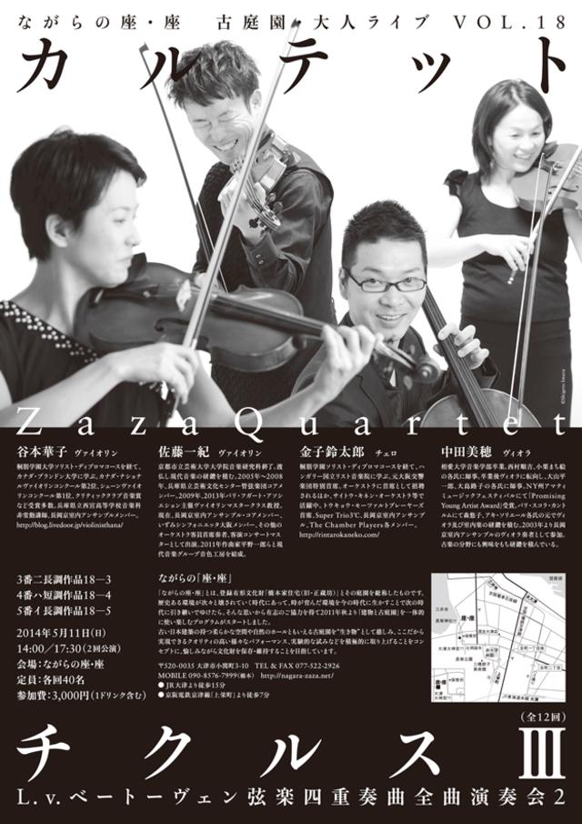 カルテット・チクルスⅢ「L.v.ベートーヴェン弦楽四重奏曲全曲演奏会2」