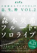 息、生、粋 VOL.2 葦笛──神々の笛