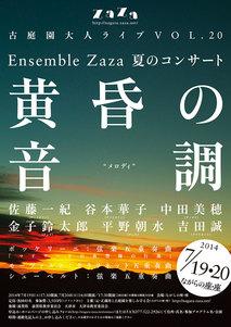 Ensemble Zaza  夏のコンサート