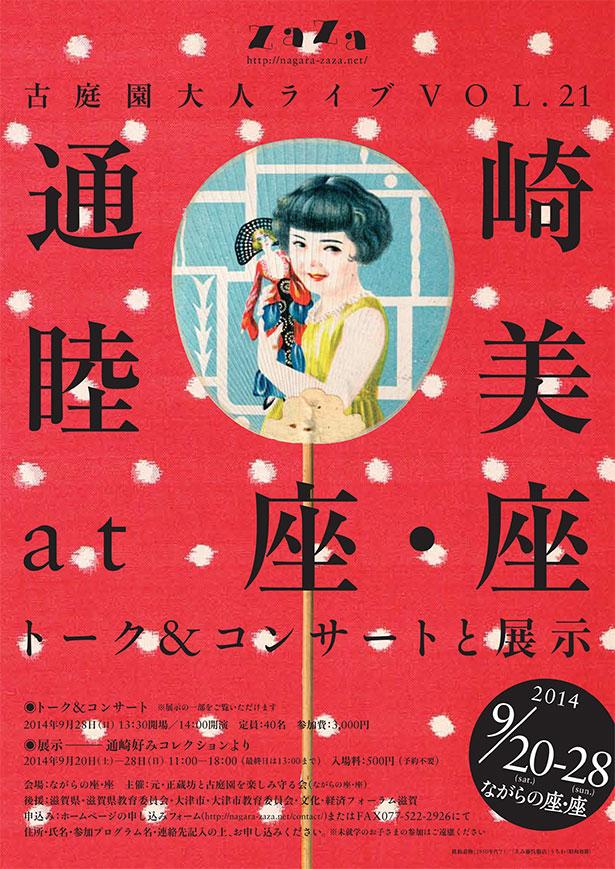 通崎睦美 at 座・座 トーク&コンサートと展示