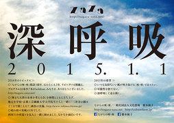 2015年 新春〜夏のプログラム予告