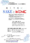 日本酒探検隊がゆく Vol.4 大人の実験室4