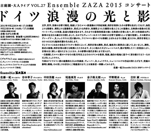 Ensemble ZAZA 2015 コンサート