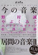 今の音楽 居間の音楽Ⅱ