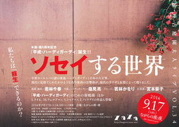 「平成・ハーディガーディ」誕生!! ソセイする世界