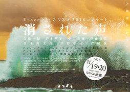 Ensemble ZAZA 2016コンサート「消された声」