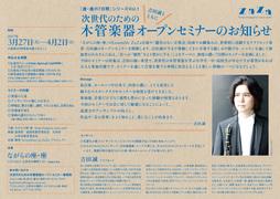 吉田誠とともに──次世代のための木管楽器オープンセミナー