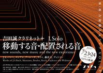 吉田誠クラリネット+ Ⅰ.Solo 移動する音・配置される音