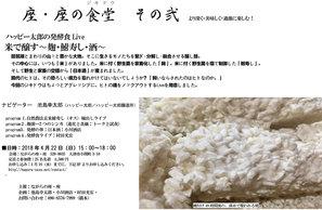 米で醸す〜麹・鮒寿し・酒〜
