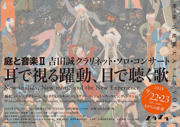 庭と音楽II 吉田誠クラリネット・ソロ・コンサート