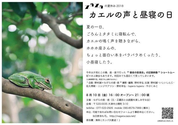 カエルの声と昼寝の日