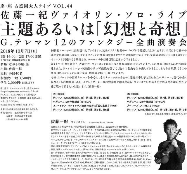佐藤一紀ヴァイオリン・ソロ・ライブ