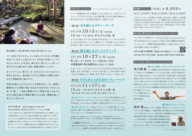 琵琶湖を身体で感じるワークショップ「身・水・湖─ゆらぐ境界」