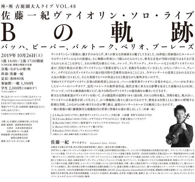 佐藤一紀ヴァイオリン・ソロ・ライブ Bの軌跡