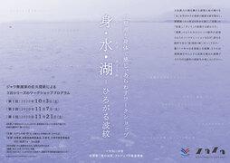 身・水・湖─ひろがる波紋
