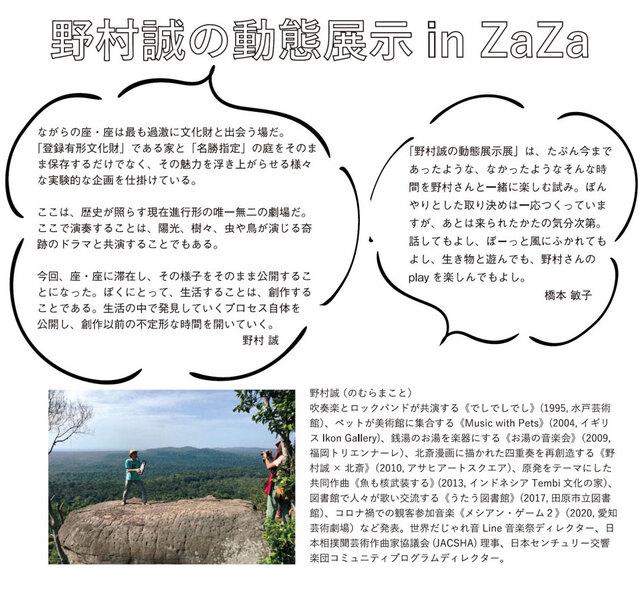 野村誠の動態展示 in ZaZa
