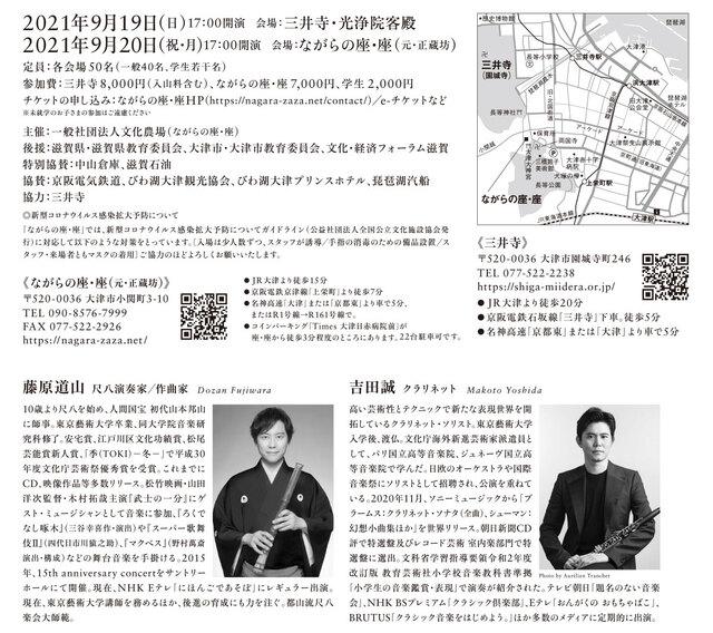 音の三井寺・その弐 鐘の音の彼方へ  藤原道山/吉田誠