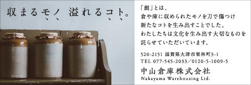 中山倉庫株式会社